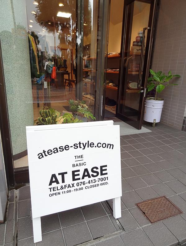 atease看板_02