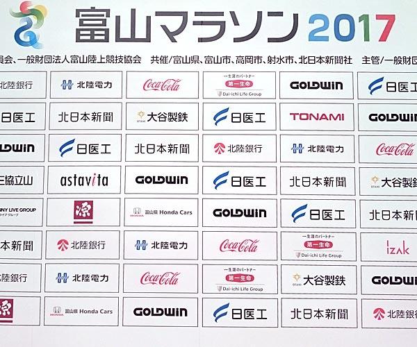 富山マラソン2017